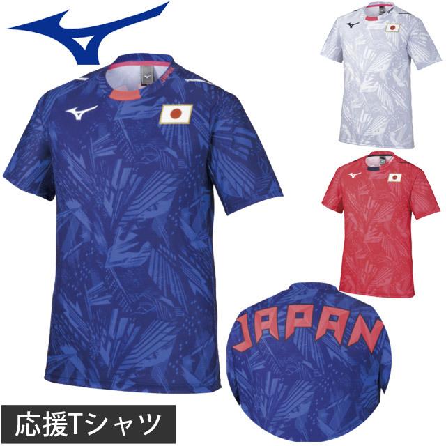 【1枚までメール便OK】ミズノ(MIZUNO) 全日本代表女子バレーボール応援Tシャツ [32MA0505] 世界バレー 選手団着用モデルウエアレプリカモデル JAPANのバックプリント!ユニセックス(男女兼用) 2021新作