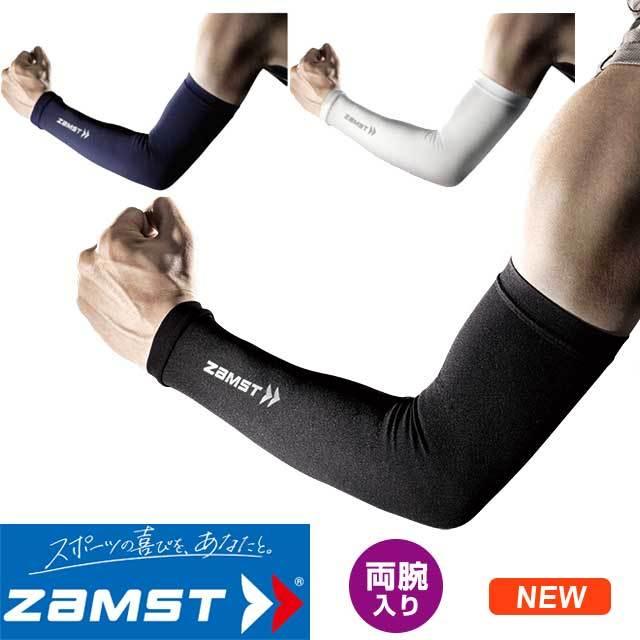 ザムスト(ZAMST) NEWアームスリーブ [3858] アームカバー 腕サポーター おすすめ 長さ21~30cm