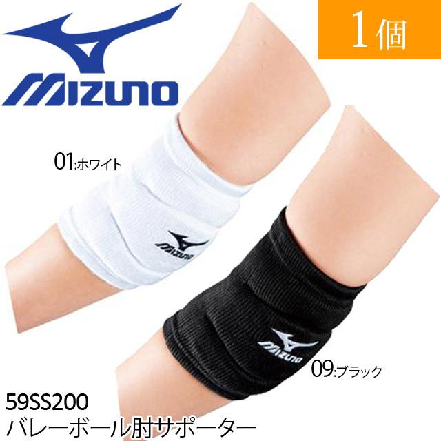 【2個までメール便OK】ミズノ(mizuno) バレーボール肘サポーター 59SS200【通気性UP!長さ約15cm】男女兼用フリーサイズ「1個いり」