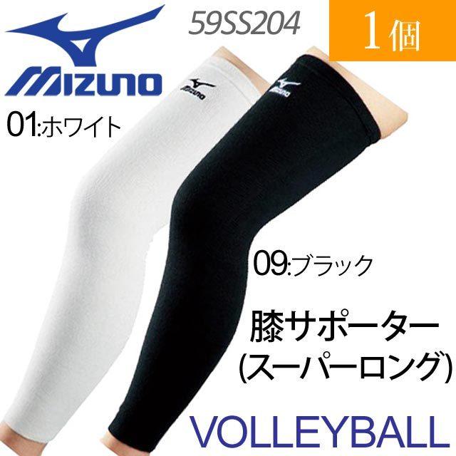 【2個までメール便OK】ミズノ(mizuno) バレーボール 膝サポーター 59SS204【ロングサポーター】1個入り 男女兼用フリーサイズ