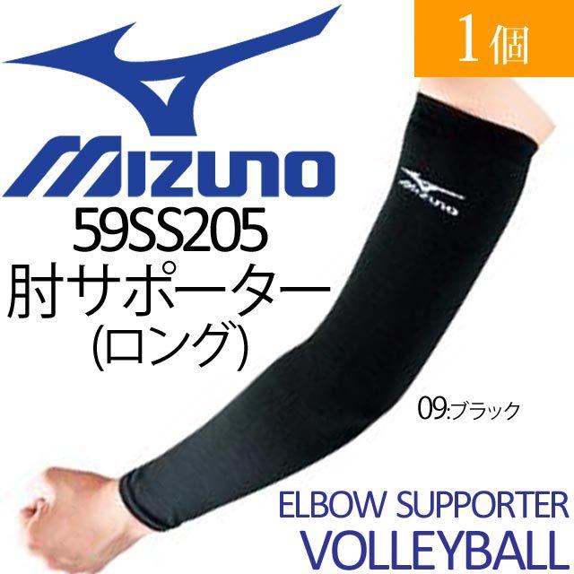【2個までメール便OK】ミズノ(mizuno) バレーボール肘サポーター 59SS205【長さ37cmのロングサポーター】(1個入り) 男女兼用フリーサイズ