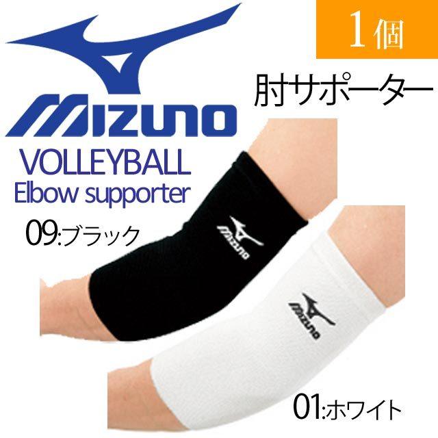 【2個までメール便OK】ミズノ(mizuno) バレーボール 肘サポーター [59SS903] 1個入り フリーサイズ