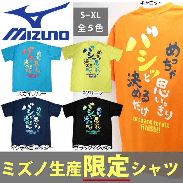 【1枚までメール便OK】ミズノ(mizuno) バレーボール 生産限定Tシャツ [62JA8Z51] 半袖プラクティスシャツ