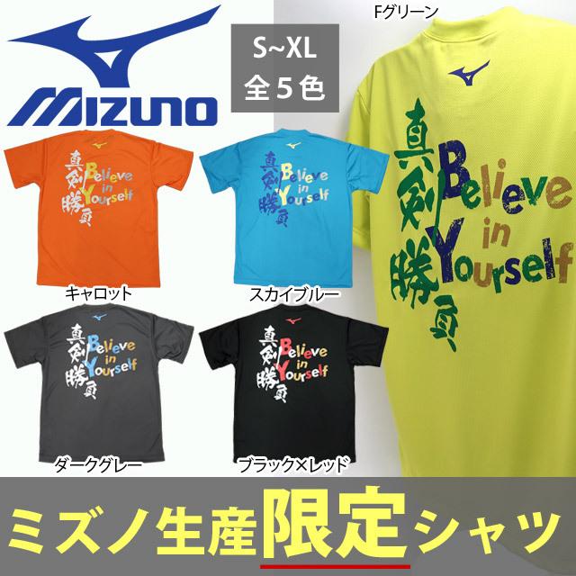 【1枚までメール便OK】ミズノ(mizuno) バレーボール 生産限定Tシャツ [62JA8Z52] 半袖プラクティスシャツ 新作