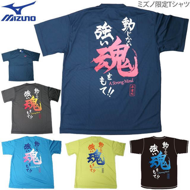 【1枚までメール便OK】ミズノ(mizuno) バレーボール 生産限定Tシャツ [62JA8Z56] 半袖メッセージTシャツ「動じない強い魂を持て」