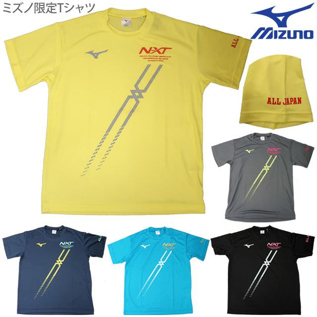 【1枚までメール便OK】ミズノ(mizuno) バレーボール 生産限定Tシャツ [62JA8Z57] 半袖プラクティスシャツ 半袖 NXT