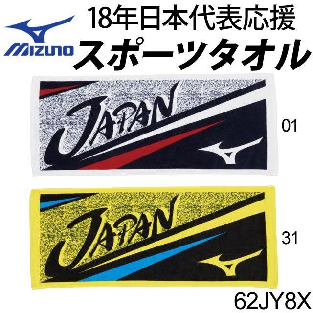 【1枚までメール便OK】ミズノ(mizuno) 2018年日本代表応援スポーツタオル [62JY8X01] 日本代表応援グッズ 新作 即納