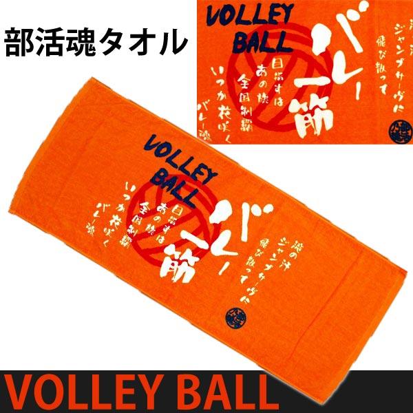 部活魂スポーツタオル 6450【バレー一筋】33×80cm