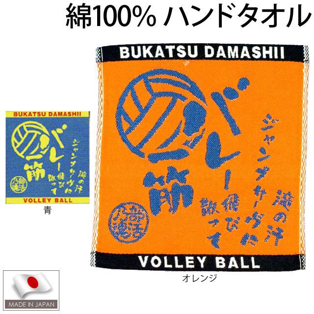 部活魂ハンドタオル(バレーボール)25×24cm