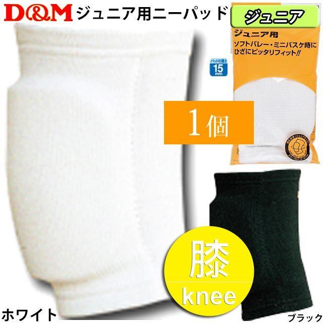 【2個までメール便OK】D&M バレーボール 膝サポーター [DM817] ジュニア用ニーパッド ひざ