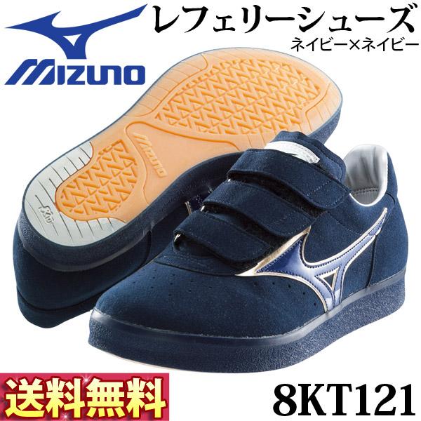 mizuno/ミズノ/バレーボールシューズ/レフェリーシューズ/8KT121