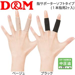 【4個までメール便OK!】D&M[ディー&エム]指サポーター ソフトタイプ(1本指用2ヶ入り)[103]