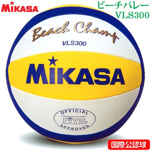 【即納】ミカサ(MIKASA) ビーチバレーボール ボール 検定球 国際公認球 [VLS300] 購入 公式ボール