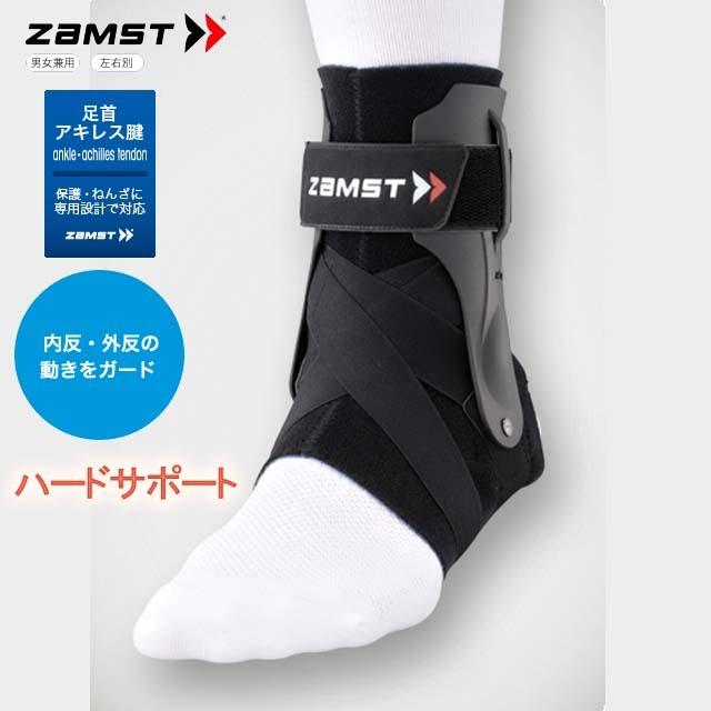 ザムスト(ZAMST) 足首サポーター ハードサポート 1個入り [A2-DX] 右 左【内反・外反の動きを強力ガード!】