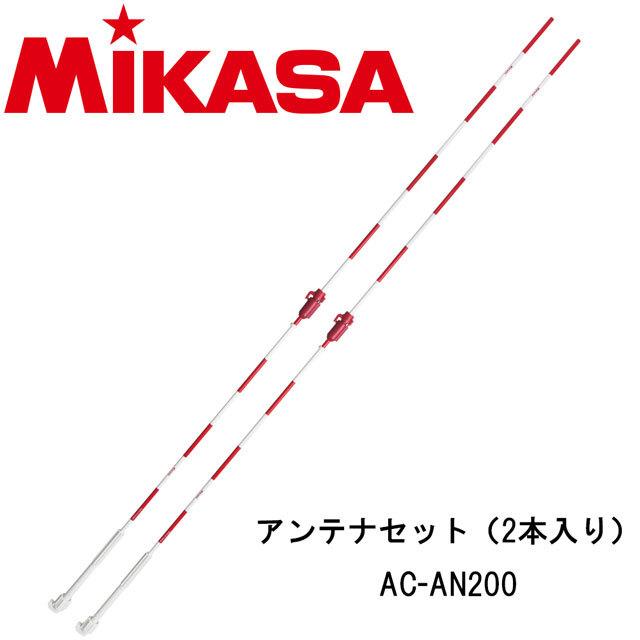 ミカサ【MIKASA】バレーボールアンテナセット(2本セット) [AC-AN200]
