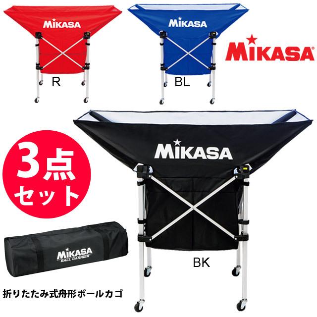 【新作】ミカサ(MIKASA) バレーボール 折りたたみ式舟形ボールカゴ 3点セット 2019NEW [AC-BC210] 代引不可【送料無料】