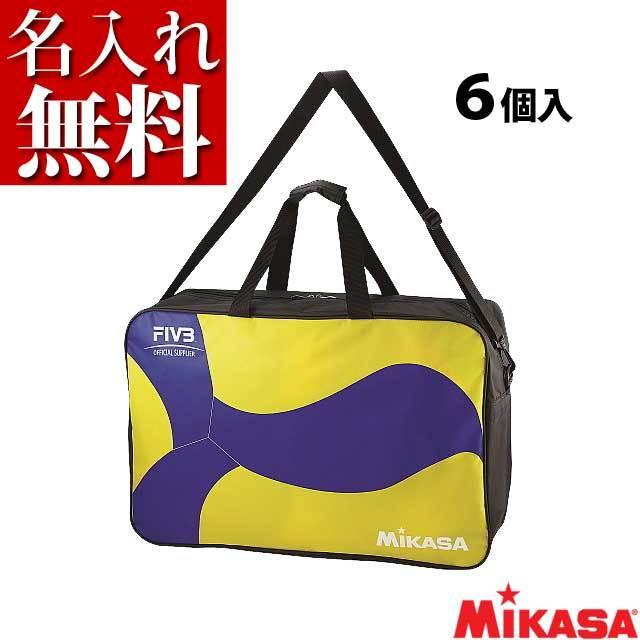 【名入れ】ミカサ(MIKASA) ボールバッグ 最新型バレーボール6個入バッグ 2019NEW [AC-BG260W-YB-N] ボール変更 新デザイン【2019新作】
