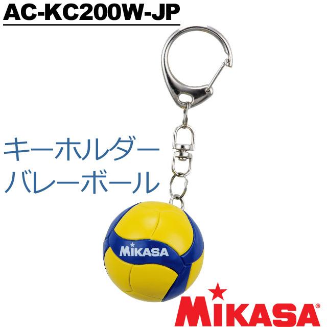 【新作】ミカサ(MIKASA) 最新型バレーボールグッズ キーホルダーバレーボール [AC-KC200W-JP] バレー部のプレゼントに【即納】新デザイン