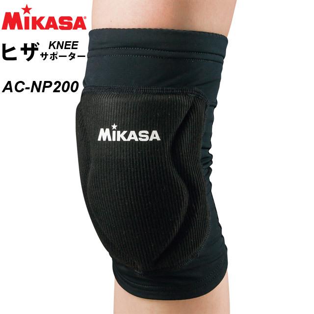 【2個までメール便OK】ミカサ(MIKASA) ひざサポーター ニーパッド [AC-NP200] ユニセックス 男女兼用 1枚入り 膝サポーター【2020新作】