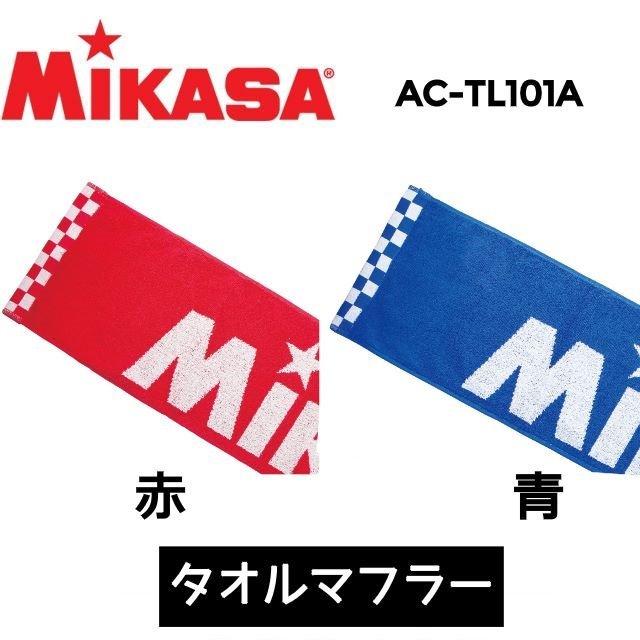 【1枚までメール便OK!】ミカサ(MIKASA)タオルマフラー 110×22cm [AC-TL101A]