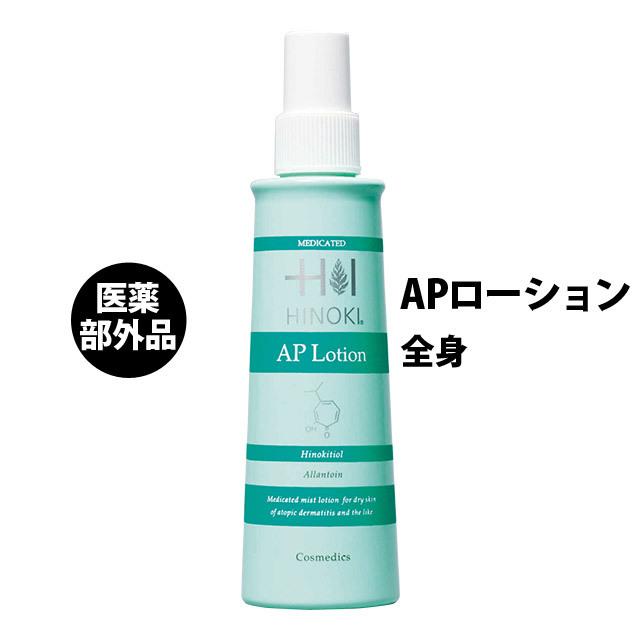 【即納】ヒノキ肌粧品(HINOKI) APローション [AP-LOTION] ニキビ アトピー 160mL