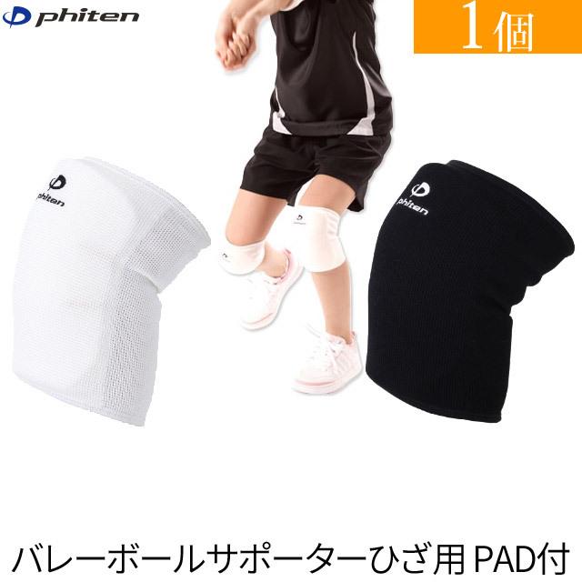 【2個までメール便OK】ファイテン(phiten) スポーツ 膝サポーター バレーボールサポーターひざ用 PAD付 [AP155] パッド 人気【日本バレーボール協会公認】