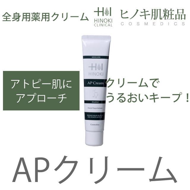 【赤ちゃんのアトピーやニキビに】ヒノキ肌粧品薬用APクリーム60g【有効成分ヒノキチオール配合】