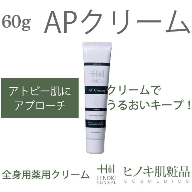 【赤ちゃんのアトピーやニキビに】ヒノキ肌粧品薬用APクリーム60g