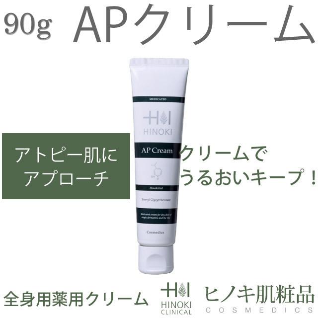 【赤ちゃんのアトピーやニキビに】ヒノキ肌粧品薬用APクリーム90g