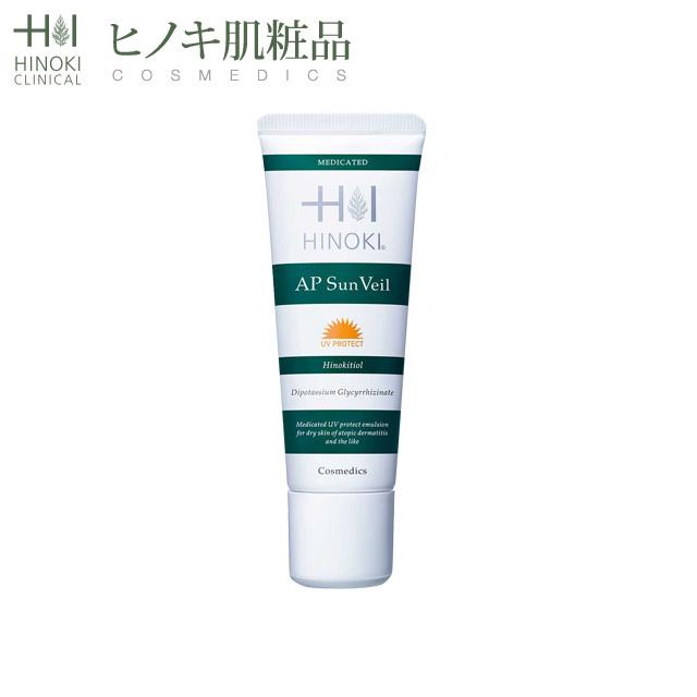 【即納】ヒノキ肌粧品(HINOKI) 化粧下地になる日焼け止め乳液 APサンヴェール [STVA] 敏感肌