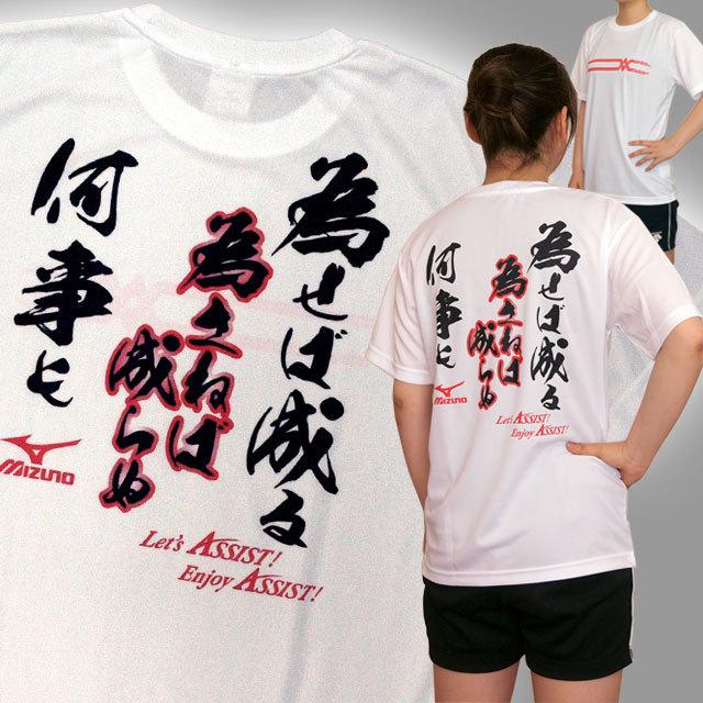【1枚までメール便OK】限定オリジナルメッセージTシャツ ミズノ(mizuno)「為せば成る 為さねば成らぬ 何事も」バレーボール練習着 文字入りTシャツ [ASM1608-01] ホワイト オリジナルTシャツ 男女兼用サイズ