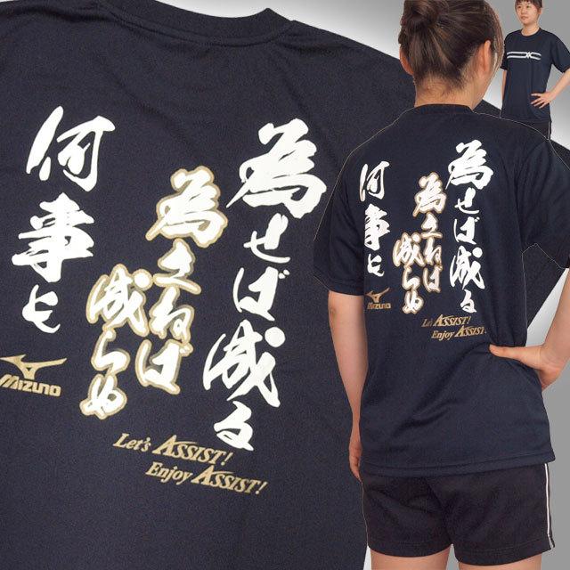 【1枚までメール便OK】限定オリジナルメッセージTシャツ ミズノ(mizuno)「為せば成る 為さねば成らぬ 何事も」バレーボール練習着 文字入りTシャツ [ASM1608-14] オリジナルTシャツ 男女兼用サイズ ネイビー