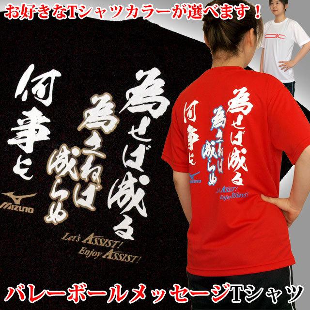 バレーボールオリジナルTシャツ