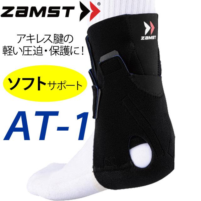 ザムスト(ZAMST) 足首サポーター(1個入り)【腱とかかとを安定させ、アキレス腱をサポート!】AT-1
