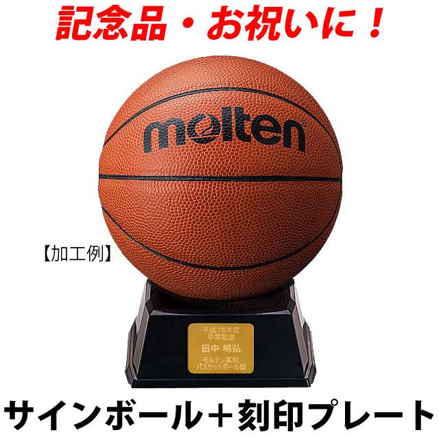 【名入れ】モルテン(molten) バスケットサインボール+オリジナルプレート [B2C501-KOKUIN] 寄せ書き 記念品【記号別途見積り】