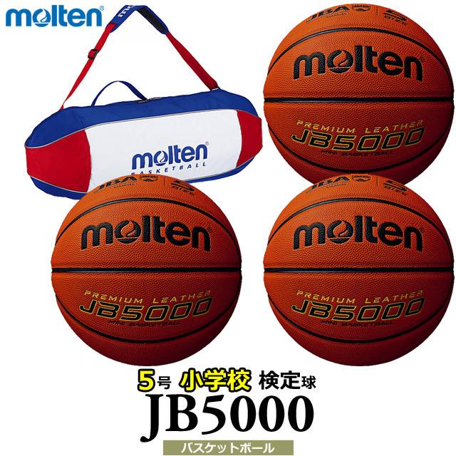 【送料無料】モルテン(molten) バスケットボール JB5000 3個 バック ネーム セット [B5C5000-3-N-BAG] 5号 小学校用 検定球(沖縄・離島は別途送料1,800円)