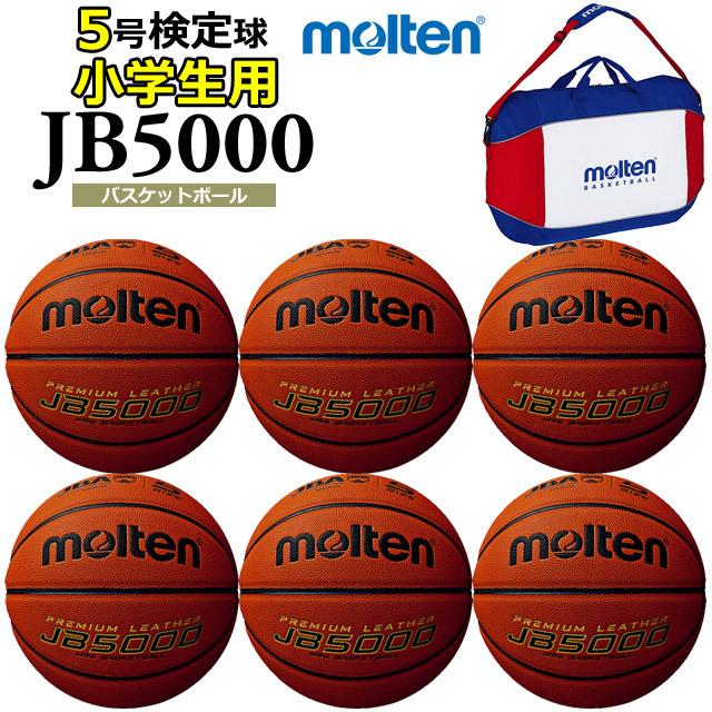 【送料無料】モルテン(molten) バスケットボール JB5000 6個 バック ネーム セット [B5C5000-6-N-BAG] 5号 小学校用 検定球(沖縄・離島は別途送料1,800円)