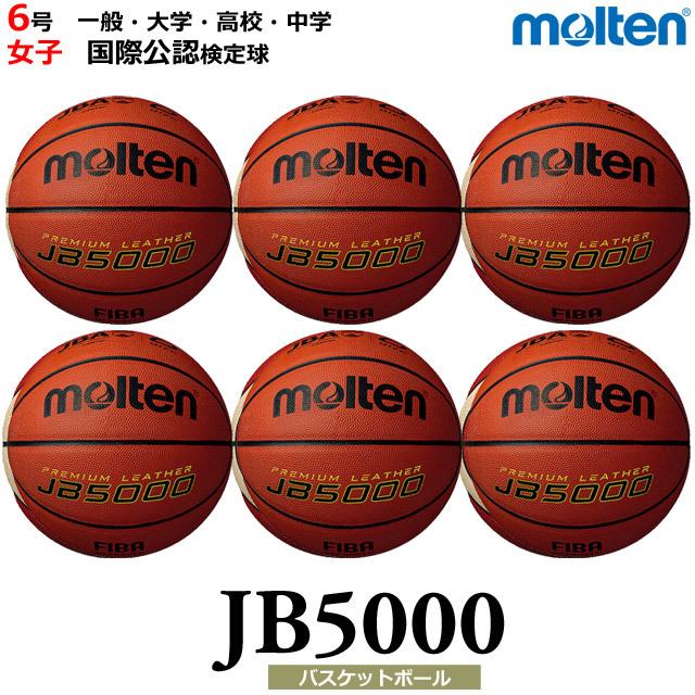 【送料無料】モルテン(molten) バスケットボール JB5000 6個 ネーム入り セット [B6C5000-6-N] 6号 一般・大学・高校・中学 女子 国際公認検定球(沖縄・離島は別途送料1,800円)