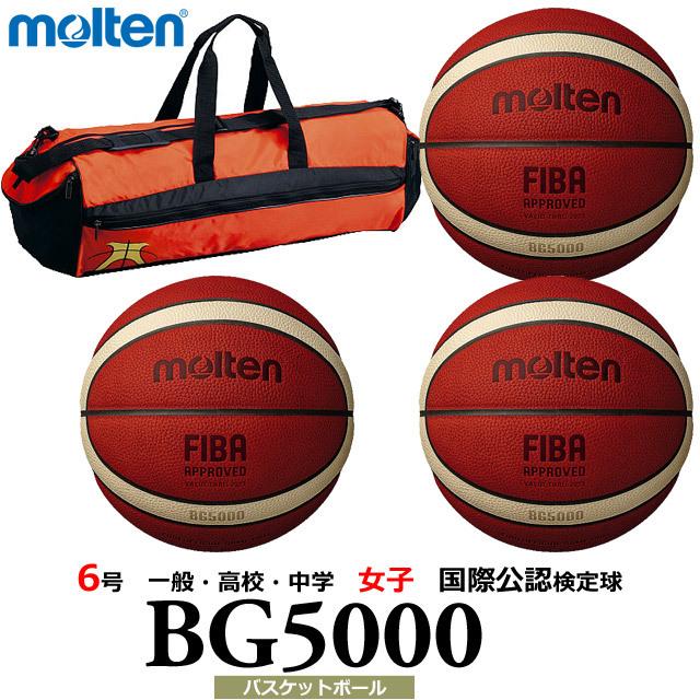 【送料無料】モルテン(molten) バスケットボール 3個 バック ネーム セット [B6G5000-3-N-BAG] 6号 一般・大学・高校・中学 女子 国際公認検定球(沖縄・離島は別途送料1,800円)