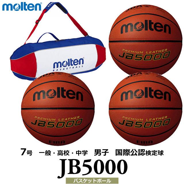 【送料無料】モルテン(molten) バスケットボール JB5000 3個 バック ネーム セット [B7C5000-3-N-BAG] 7号 一般・高校・中学 男子 国際公認検定球(沖縄・離島は別途送料1,800円)