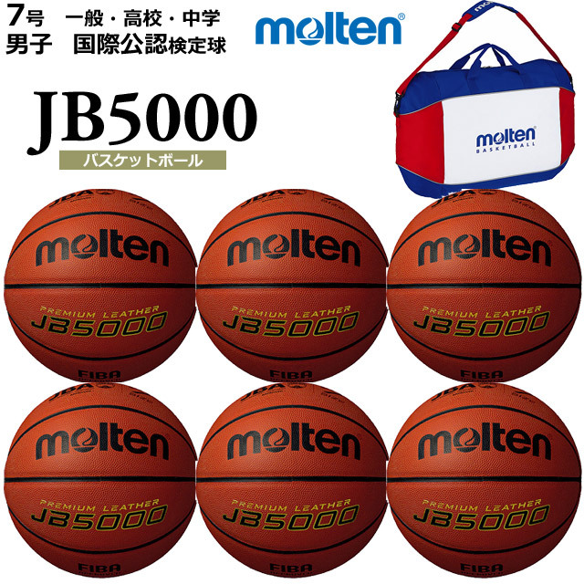 【送料無料】モルテン(molten) バスケットボール JB5000 6個 バック ネーム セット [B7C5000-6-N-BAG] 7号 一般・高校・中学 男子 国際公認検定球(沖縄・離島は別途送料1,800円)