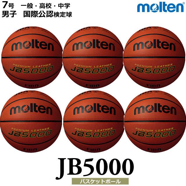【送料無料】モルテン(molten) バスケットボール JB5000 6個 ネーム入り セット [B7C5000-6-N] 7号 一般・高校・中学 男子 国際公認検定球(沖縄・離島は別途送料1,800円)