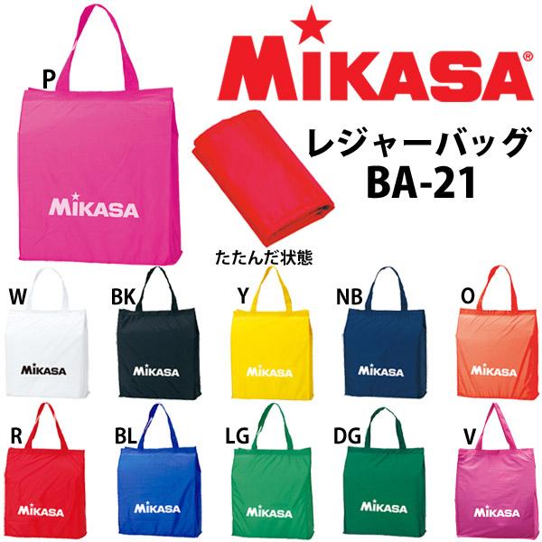 【2個までメール便OK】ミカサ(MIKASA) レジャーバッグ [BA-21] ミカサバッグ ミカサバック ミカサかばん ミカサ鞄 即納