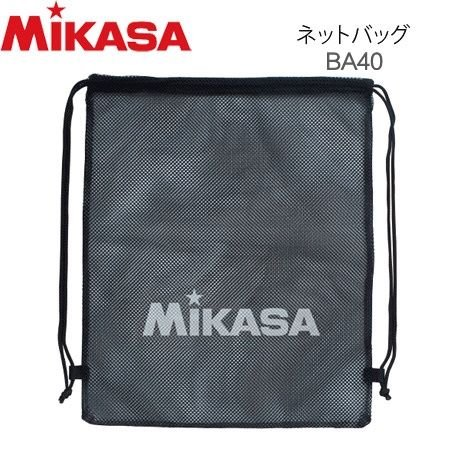 【1個までメール便OK】ミカサ(MIKASA) ネットバッグ [BA40] 即納