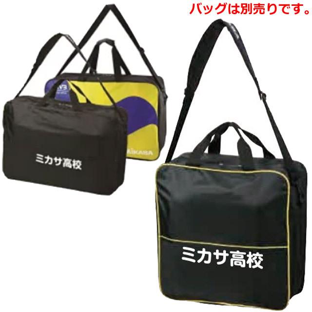 【名入れ】ミカサ ネーム加工 バッグへのマーキング(チーム名・大会名) [BAGMARK-MIKASA] 名前の入れ方