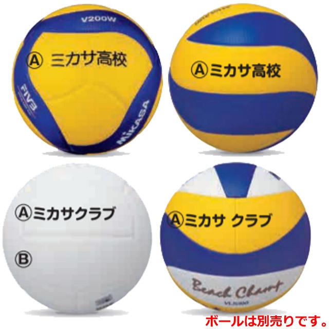 【名入れ】ミカサ(mikasa) ネーム加工 バレーボールへのマーキング(チーム名・大会名) [BALLMARK-MIKASA] バレーボールにチーム名を入れたい・入れ方