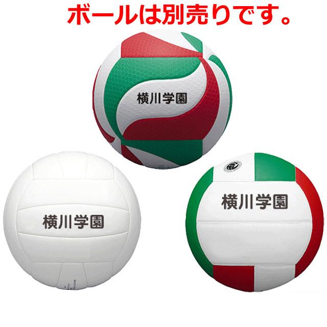 【名入れ】モルテン(molten) ネーム加工 バレーボールへのマーキング(チーム名・大会名) [BALLMARK-VOLLEY-MOLT] バレーボールにチーム名を入れたい・入れ方