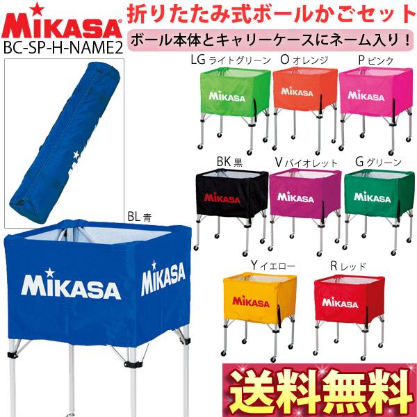 ミカサ(MIKASA) バレー ボールカゴ3点セット(ネーム入り) [BC-SP-H-NAME2]