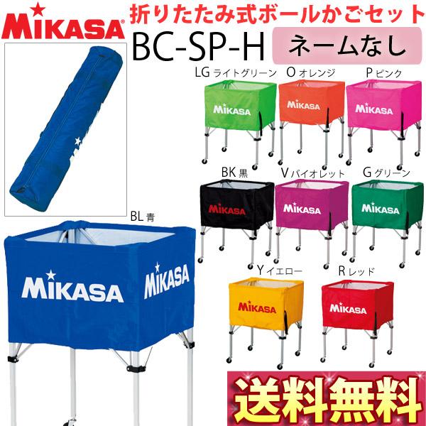 【送料無料】ミカサ(MIKASA) バレー ボールカゴ3点セット [BC-SP-H]【メーカー直送】