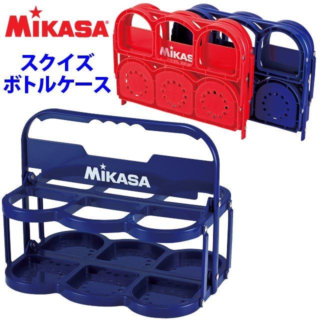 ミカサ(MIKASA) スクイズボトルキャリー(折りたたみ式) BC6【軽量コンパクト】横35cm×奥行き24cm×高さ27cm